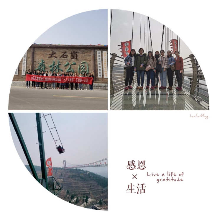 """2021年三八节""""济南石崮寨游玩""""活动"""
