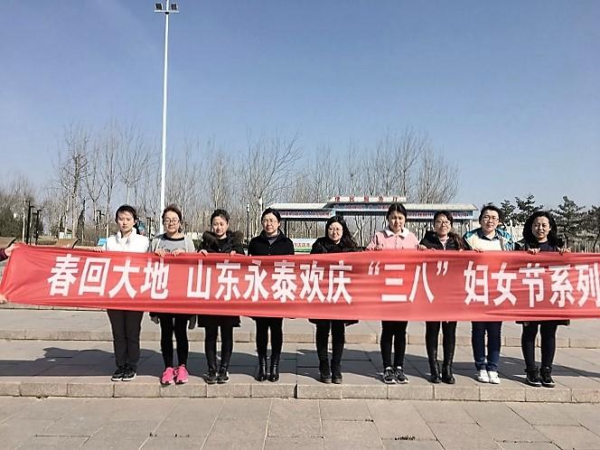 """春回大地,山东永泰欢庆""""三八""""妇女节系列活动"""