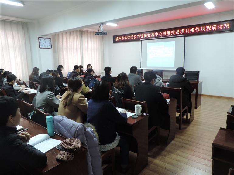 沾化区公共资源交易中心进场交易项目操作规程研讨班