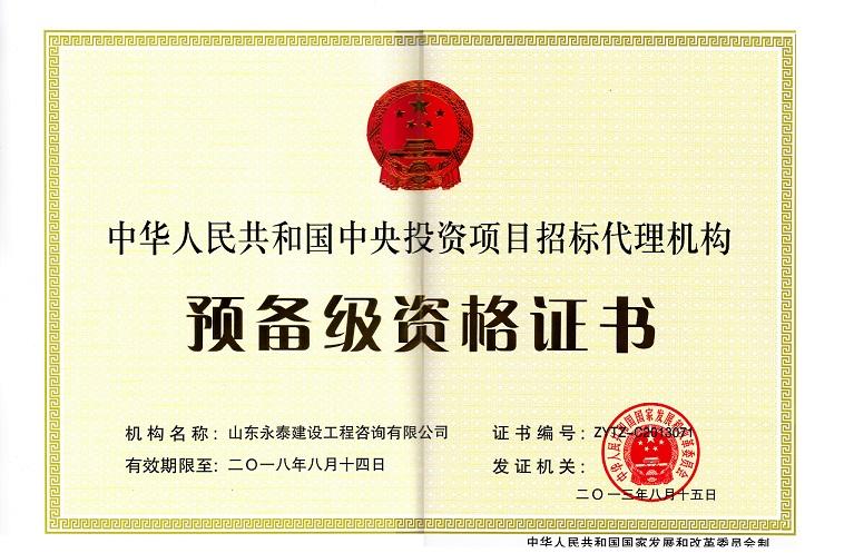 中央投资招标代理预备级资格证书