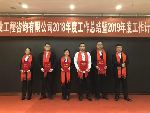 山东永泰建设工程咨询有限公司2018年度工作总结暨2019年度工作计划