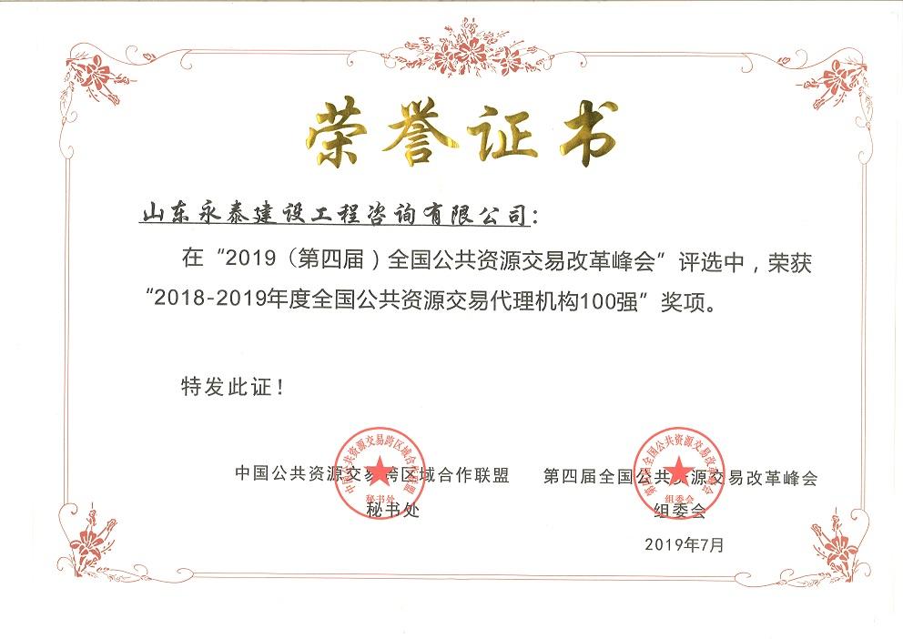 2018-2019年度全国公共资源交易代理机构100强